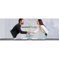 La bourse touristique Bienvenue Québec 100% virtuelle ! les 26 et 27 octobre