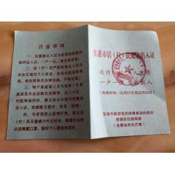 e-tourisme - Gestion de la crise sanitaire: l'expérience chinoise